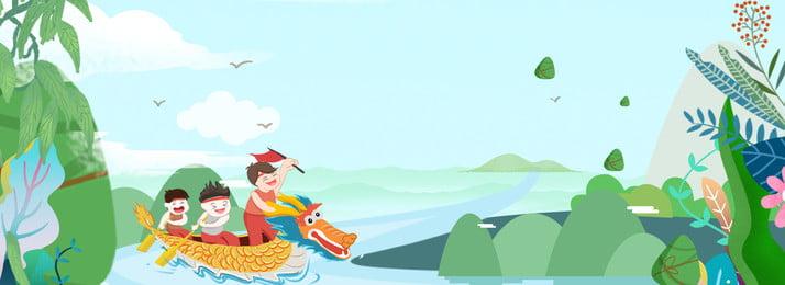 ドラゴンボートフェスティバルドラゴンボートフェスティバルGreen Cartoon Banner ドラゴンボート ドラゴンボートフェスティバル グリーン 漫画 5月5日 サソリ ビワの葉 ジジシャン バナー ドラゴンボートフェスティバルドラゴンボートフェスティバルGreen Cartoon Banner 背景画像