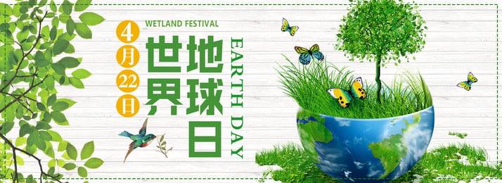 spanduk poster poster bumi bumi bumi hari bumi perlindungan alam, Belakang, Spanduk, Bumi imej latar belakang
