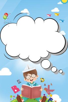शिक्षा ब्लू रीडिंग ग्रीष्मकालीन अवकाश प्रशिक्षण वर्ग सरल विज्ञापन पृष्ठभूमि शिक्षा नीला पढ़ना गर्मी की छुट्टी प्रशिक्षण , पाठ्यक्रम, सरल, विज्ञापन पृष्ठभूमि छवि