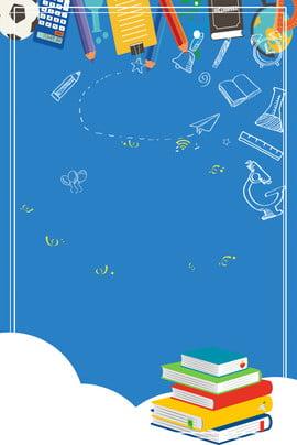 educação azul minimalista livro treinamento classe publicidade fundo educação azul simples livro curso de formação publicidade plano , Educação Azul Minimalista Livro Treinamento Classe Publicidade Fundo, Fundo, Simples Imagem de fundo
