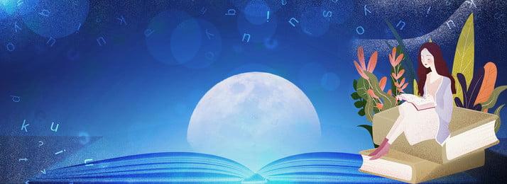 教育書ナレッジバナーポスター 教育 本 知識 ブルー 文学 クリエイティブ合成 バナー ポスター, 教育, 本, 知識 背景画像