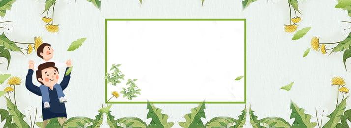 추수 감사절 아버지의 날 프로모션 포스터 아빠 아버지의 날 포스터 추수, 날, 녹색, 손으로 배경 이미지