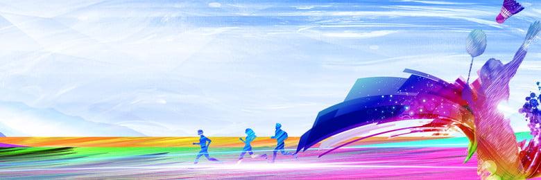 カラフルなスポーツ背景テンプレート フィットネス ランニング スポーツ スプリント 背景バナー 暴走 ランニング 情熱 目標 闘争 ポジティブエネルギー 運動選手 競争 ゲーム, フィットネス, ランニング, スポーツ 背景画像