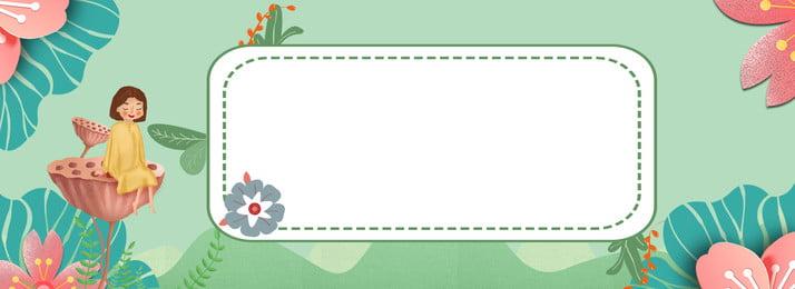 清新綠色蓮蓬女孩夏季夏日新品banner 清新 繽紛夏日 夏不為利 夏天旅遊 清涼夏日 冰爽夏日 夏天優惠, 清新, 繽紛夏日, 夏不為利 背景圖片