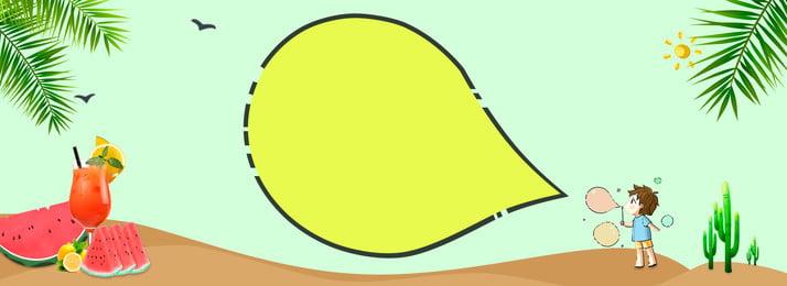 清新清涼一夏海報背景 清新 綠色 文藝 清涼一夏 樹葉 卡通人物 水果 果汁 植物 清新 綠色 文藝背景圖庫