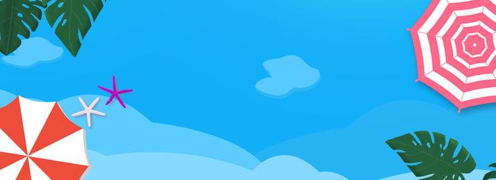 夏日清新藍色banner 夏日清新 藍色 banner 折扣 幾何 夏日 遮陽傘 白雲, 夏日清新藍色banner, 夏日清新, 藍色 背景圖片