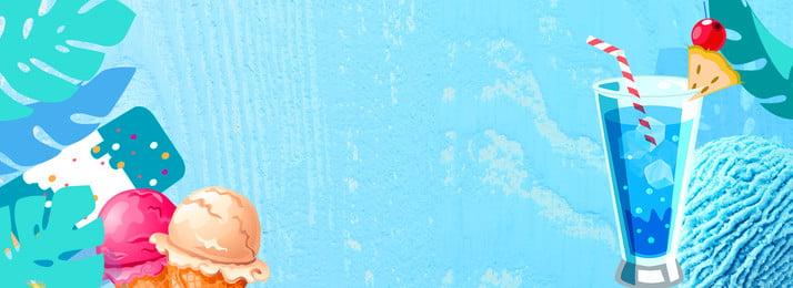 青い夏の新規上場バナー 新鮮な夏 飲み物 漫画 割引 夏の新商品 アイスクリーム 葉っぱ 冷たい飲み物 バナー, 青い夏の新規上場バナー, 新鮮な夏, 飲み物 背景画像