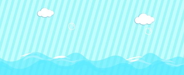 幾何学的な水色のバナー ジオメトリ クラウド 波 服の背景 化粧品 縞模様の背景 水色, ジオメトリ, クラウド, 波 背景画像