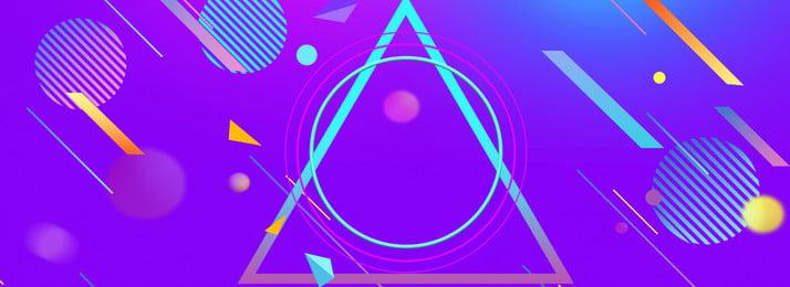 藍紫漸變幾何孟菲斯背景 漸變 孟菲斯 幾何圖形 紫色 幾何 服飾 折扣 banner, 藍紫漸變幾何孟菲斯背景, 漸變, 孟菲斯 背景圖片