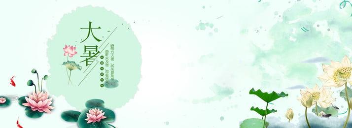 大暑節氣中國風綠色海報背景 大暑 節氣海報 中國風 蓮花 荷花 二十四節氣 中國傳統節氣 夏季 盛夏, 大暑節氣中國風綠色海報背景, 大暑, 節氣海報 背景圖片