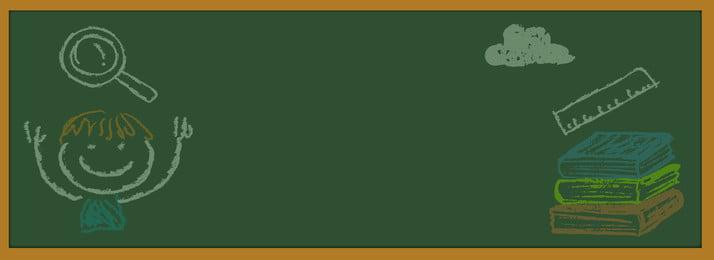 हरे रचनात्मक ब्लैकबोर्ड बच्चों की ड्राइंग पृष्ठभूमि ग्रीन क्रिएटिव ब्लैकबोर्ड छड़ी का आंकड़ा अनाज स्टेशनरी शासक आवर्धक, ग्रीन, क्रिएटिव, ब्लैकबोर्ड पृष्ठभूमि छवि