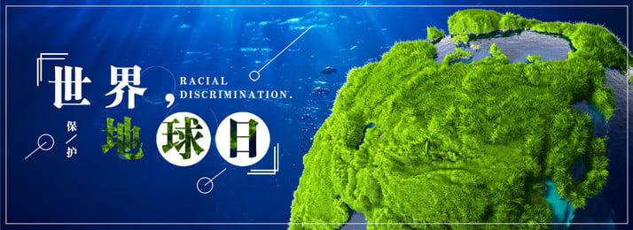 spanduk poster poster bumi bumi bumi hijau hari bumi perlindungan, Belakang, Spanduk, Alam imej latar belakang