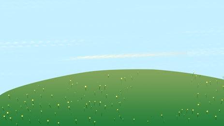 綠色草地海報背景 綠色 草地 小草 藍天 海報 背景 背景模板, 綠色, 草地, 小草 背景圖片
