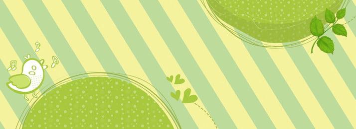 クリエイティブ合成背景 グリーン さわやか 可愛い 小鳥 緑の葉 ストライプ イラスト 漫画 夏, クリエイティブ合成背景, グリーン, さわやか 背景画像