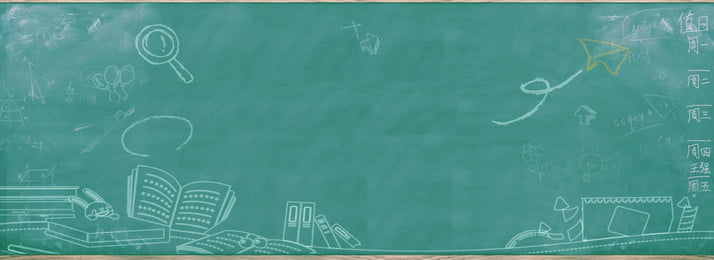 綠色紋理黑板展示背景 綠色 紋理 黑板 展示 手繪 線稿 教育 背景, 綠色, 紋理, 黑板 背景圖片