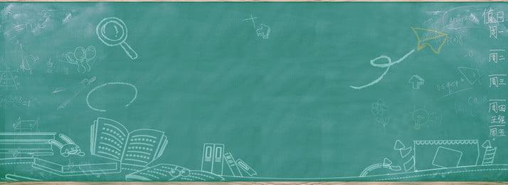 latar belakang papan hitam bertekstur hijau hijau tekstur papan hitam tunjukkan tangan ditarik draf, Ditarik, Draf, Latar Belakang Papan Hitam Bertekstur Hijau imej latar belakang