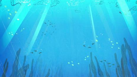 手描きの青い海中ポスターの背景 手描き 単純な ブルー 海中 海 海藻 小魚 太陽の光 ポスター バックグラウンド, 手描きの青い海中ポスターの背景, 手描き, 単純な 背景画像