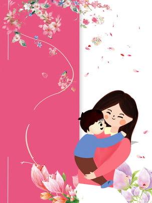 母親節快樂清新簡約手繪母女廣告背景 母親節快樂 母親節 清新 簡約 手繪 母女 廣告 背景 , 母親節快樂清新簡約手繪母女廣告背景, 母親節快樂, 母親節 背景圖片