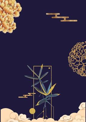 中國風古典背景高端背景 高端 新中式 中國風 地產宣傳 優惠 海報背景 竹葉 雲紋 梅花 祥雲 中國風古典背景高端背景 高端 新中式背景圖庫