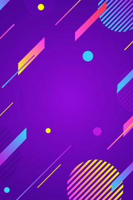 giao diện người dùng vật liệu chấm nền màu tím vật liệu đường hình , Hướng, Xu, Liệu Ảnh nền