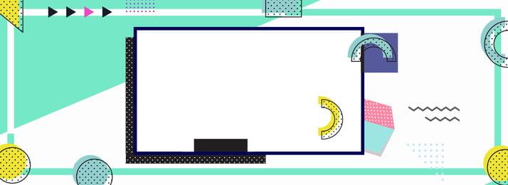 文藝孟菲斯幾何圖形banner 文藝 孟菲斯 幾何圖形 banner 鞋服 服飾 箱包 折扣, 文藝孟菲斯幾何圖形banner, 文藝, 孟菲斯 背景圖片