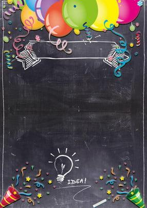 風大学入試リスト 文芸スタイル 手描き 単純な 大学入試 リリース リボン 気球 卒業シーズン , 風大学入試リスト, 文芸スタイル, 手描き 背景画像