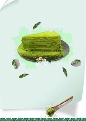 文芸、シンプル、フレッシュ、和食、抹茶 文芸スタイル シンプルなスタイル 新鮮な 日本語 グリーン 食べ物 デザート 抹茶 アフタヌーンティー 文芸、シンプル、フレッシュ、和食、抹茶 文芸スタイル シンプルなスタイル 背景画像