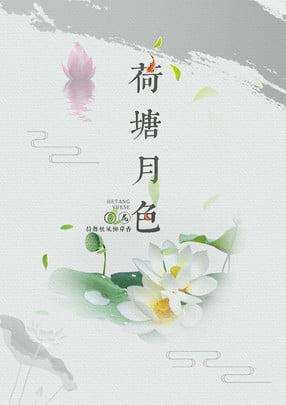 蓮の池月光の美しい背景パターン 蓮の池 月 色 ロータス 蓮の葉 美しい インク染色 ブラシ インク 中華風 古代のスタイル , 蓮の池月光の美しい背景パターン, 蓮の池, 月 背景画像
