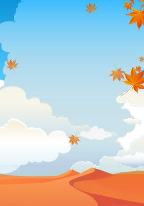 Maple Leaf Autumn PSD Layered Advertising Advertising Lá phong Mùa thu Bầu Trời Phân Quảng Hình Nền