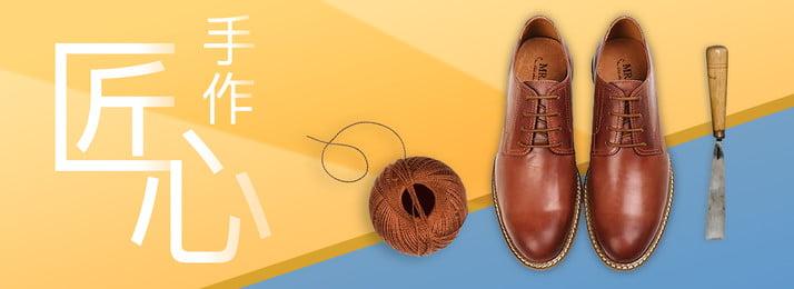 khéo léo làm biểu ngữ giày nam giày nam khéo léo làm, Phản, Tươi, Đơn Ảnh nền