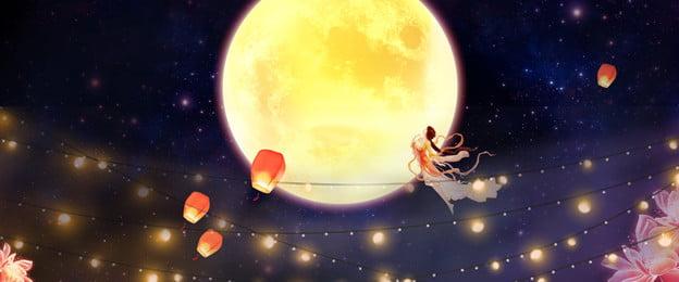 中秋節は月を祝います, 嫦娥、公明ランタン、ライト、テンプルフェア、夜空、中秋、祭り、祝う、月 背景画像
