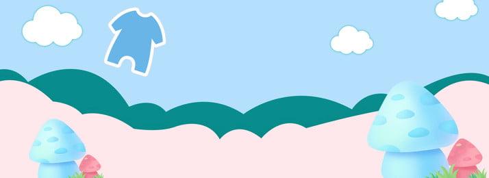 母嬰卡通風格手繪banner 母嬰背景 雲朵 嬰兒衣服 卡通 蘑菇 粉藍 手繪 PSD分層 廣告海報 母嬰背景 雲朵 嬰兒衣服背景圖庫