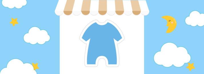 藍色卡通母嬰商店banner 母嬰背景 雲朵 嬰兒衣服 卡通 可愛風 月亮 小星星 PSD分層 banner 母嬰背景 雲朵 嬰兒衣服背景圖庫