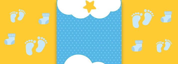 漫画母、かわいい小さな足跡、バナー 母親と赤ちゃんの背景 クラウド 小さな星 漫画 素敵な風 小さな設置面積 小さな靴下 手描き PSDレイヤリング 広告ポスター, 母親と赤ちゃんの背景, クラウド, 小さな星 背景画像