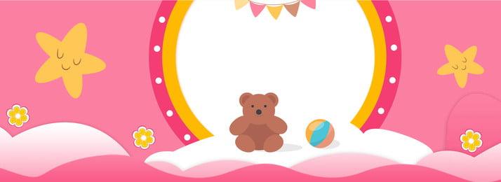 ピンクの漫画クマ笑顔のバナー 母親と赤ちゃんの背景 太陽 スマイリーフェイス 小さな星 漫画 素敵な風 クラウド くま PSDレイヤリング バナー, ピンクの漫画クマ笑顔のバナー, 母親と赤ちゃんの背景, 太陽 背景画像