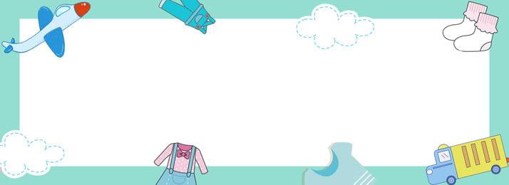 母嬰卡通背景圖片 母嬰 清新 卡通 雲朵 飛機 玩具 衣服, 母嬰, 清新, 卡通 背景圖片