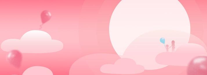 गुलाबी आकाश माँ और बच्चे सिल्हूट गुब्बारा बैनर माँ और बच्चा गुलाबी नीला आकाश ताज़ा गुब्बारा स्केच बादल सूर्य psd, और, माँ, स्तरित पृष्ठभूमि छवि