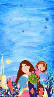 母親節藍色母女水彩廣告背景 母親節 藍色 母女 水彩 廣告 背景 母親節背景 , 母親節藍色母女水彩廣告背景, 母親節, 藍色 背景圖片