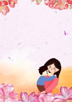 母親節粉色母子溫馨簡約廣告背景 母親節 粉色 母子 溫馨 簡約 廣告 背景 母親節快樂 , 母親節, 粉色, 母子 背景圖片