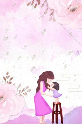 母の日ピンクのロマンチックな水彩画のミニマルなフローラル広告の背景 母の日 ピンク ロマンチックな 水彩画 単純な 花 広告宣伝 バックグラウンド , 母の日ピンクのロマンチックな水彩画のミニマルなフローラル広告の背景, 母の日, ピンク 背景画像