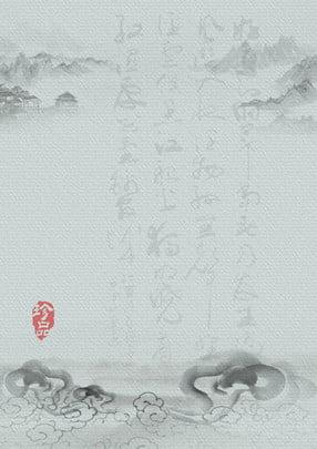 インク古代の詩シール中国風h 5背景 全国の風 インク染色 景観 シール 古代の詩 トラディショナル インク塗装 古典文化 古風なデザイン 風と山 クラシック h5の背景 , 全国の風, インク染色, 景観 背景画像