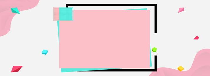 粉色漂浮三角形海報 粉色 藍色 婚慶 化妝品 海報 清新 文藝 三角形, 粉色, 藍色, 婚慶 背景圖片