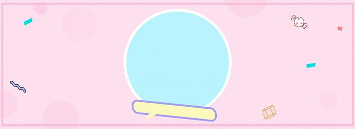 ピンクの漫画手描きポスター ピンク 漫画 手描き ポスター キャンディ 浮遊 行 ピンクの漫画手描きポスター ピンク 漫画 背景画像