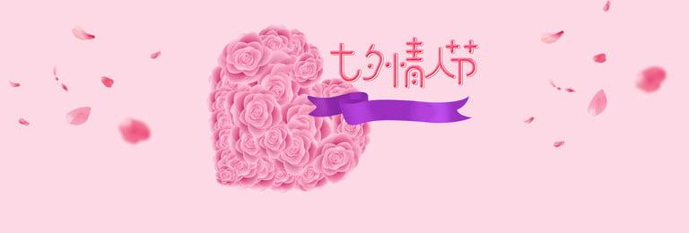pink heart romantic roses tanabata poster latar belakang poster merah jambu romantik jantung rose tanabata, Jambu, Romantik, Jantung imej latar belakang
