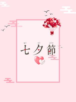 ピンクのロマンチックなqixi祭りの背景 ピンクロマンス 文学 慈渓祭りの背景 愛してる 七夕祭りギフト 七夕を愛する qixi love 520 結婚式の旅 , Love, 520, 結婚式の旅 背景画像