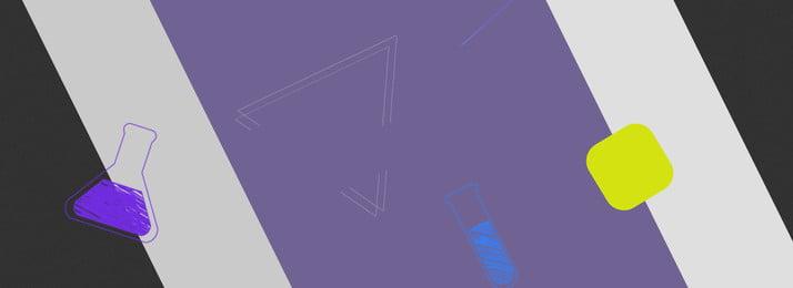 紫色創意暑假學習背景 紫色 創意 暑假 化學 實驗 文具 條紋 理性, 紫色, 創意, 暑假 背景圖片