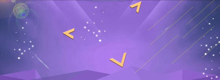 紫色の三角形のクールな背景 紫色 クリエイティブ 三角 かっこいい 光沢 傾斜 テクスチャ 雰囲気, 紫色, クリエイティブ, 三角 背景画像