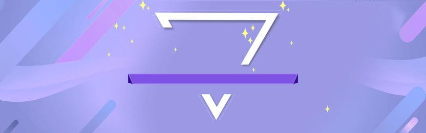 紫色の三角形の背景 紫色 三角 割引 申し出 カウントダウン 単純な, 紫色, 三角, 割引 背景画像