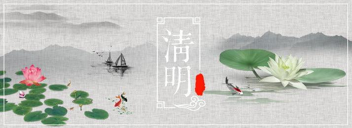 中国風清明祭宣伝ポスターバナー レトロ インク 中華風 清明フェスティバル 伝統文化 プロパガンダ ポスター バナー 広告宣伝 バックグラウンド, 中国風清明祭宣伝ポスターバナー, レトロ, インク 背景画像