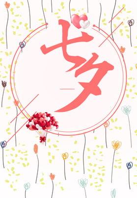 Fundo romântico dia dos namorados chinês Romântico Dia dos namorados Fundo Romântico Dia Imagem Do Plano De Fundo